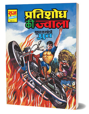 Pratishodh Ki Jwala Review
