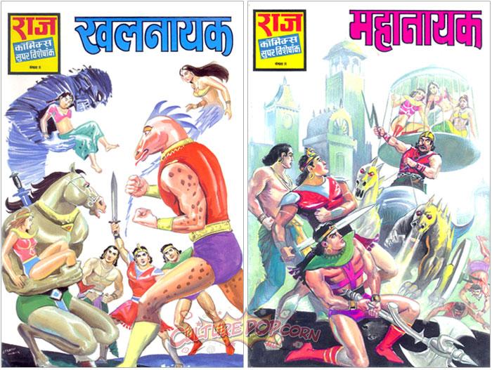 Khalnayak Mahanayak